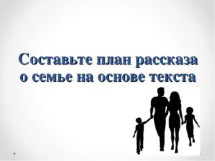 Составьте план рассказа о семье на основе текста