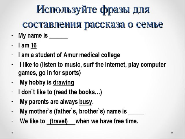 Используйте фразы для составления рассказа о семье My name is ______ I am 16...