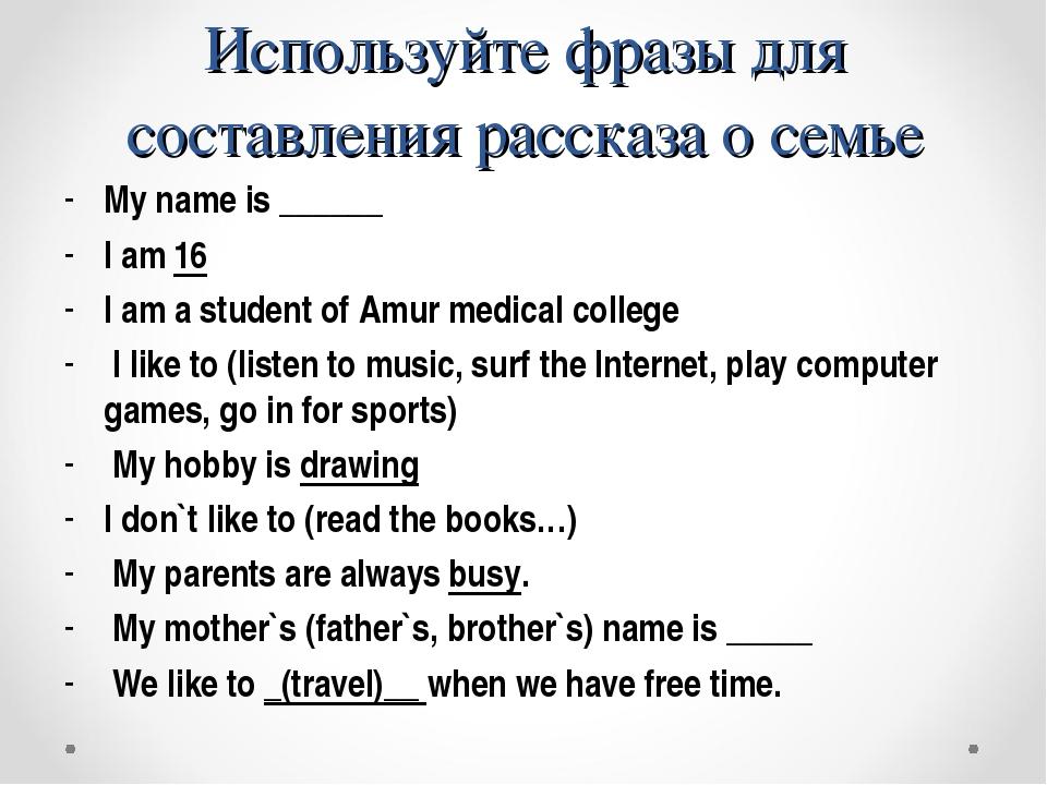 Используйте фразы для составления рассказа о семье My name is ______ I am 16...