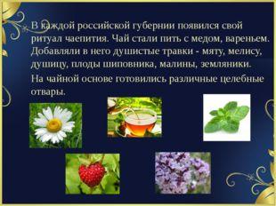 В каждой российской губернии появился свой ритуал чаепития. Чай стали пить с