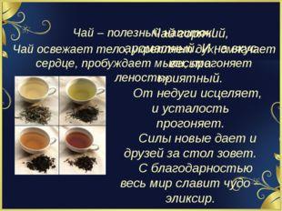 Чай – полезный напиток! Чай освежает тело, укрепляет дух, смягчает сердце, пр
