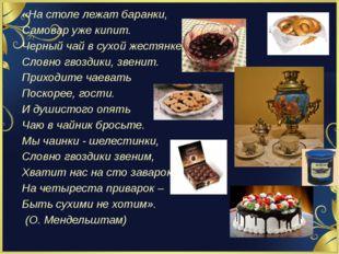 «На столе лежат баранки, Самовар уже кипит. Черный чай в сухой жестянке, Слов