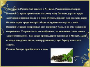 . Впервые в Россию чай завезен в XII веке. Русский посол боярин Василий Старк