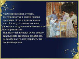 Чаем определялась степень гостеприимства и знания правил приличия. Хозяев, пр