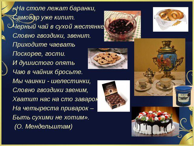 «На столе лежат баранки, Самовар уже кипит. Черный чай в сухой жестянке, Слов...
