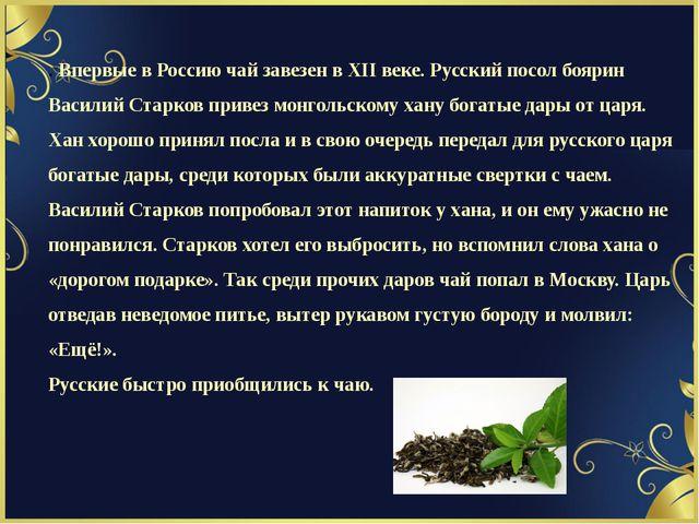 . Впервые в Россию чай завезен в XII веке. Русский посол боярин Василий Старк...