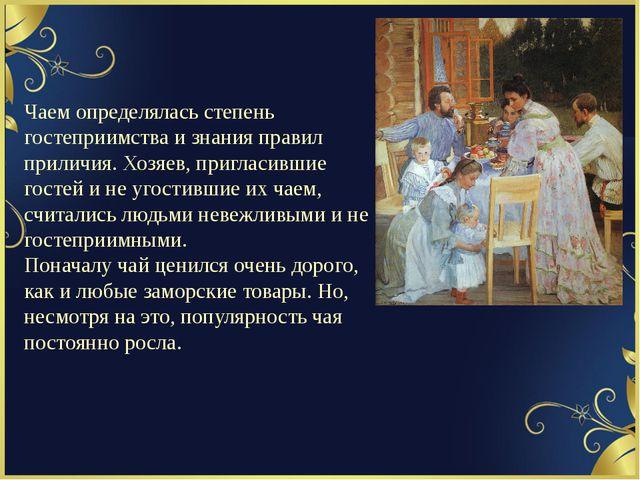Чаем определялась степень гостеприимства и знания правил приличия. Хозяев, пр...
