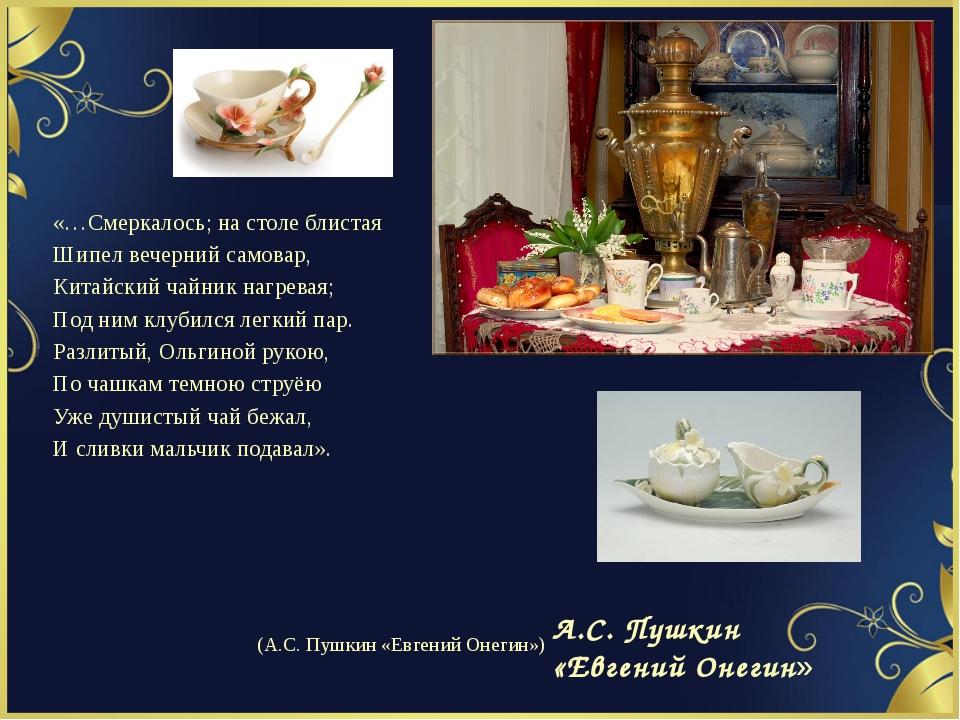 «…Смеркалось; на столе блистая Шипел вечерний самовар, Китайский чайник нагре...