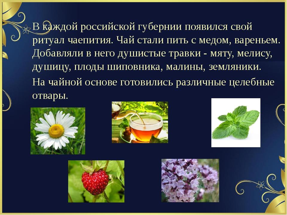 В каждой российской губернии появился свой ритуал чаепития. Чай стали пить с...