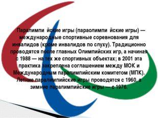 Паралимпи́йские игры (параолимпи́йские игры) — международные спортивные соре