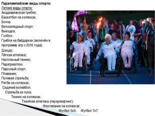 Паралимпийские виды спорта: Летние виды спорта: Академическая гребля; Баскетб