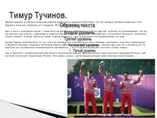 Тимур Тучинов.