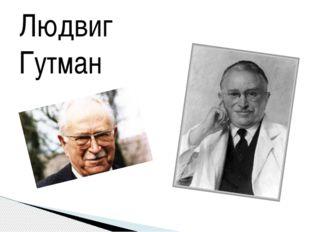 Людвиг Гутман