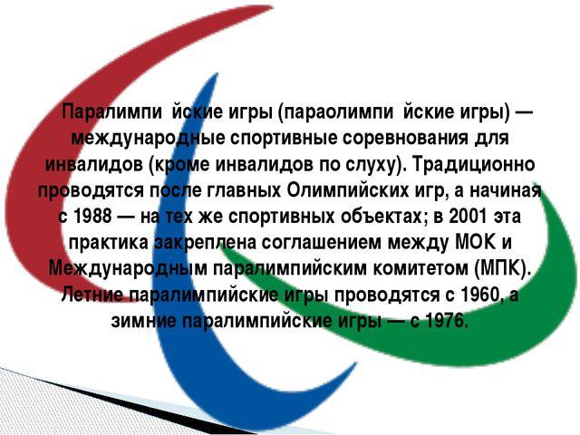 Паралимпи́йские игры (параолимпи́йские игры) — международные спортивные соре...