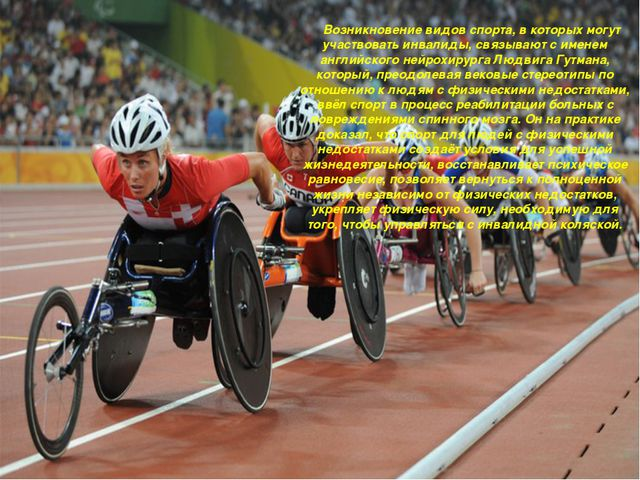 Возникновение видов спорта, в которых могут участвовать инвалиды, связывают...
