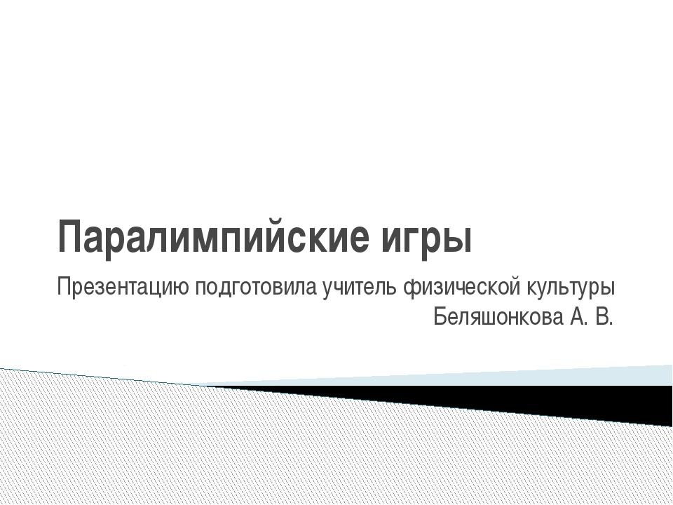 Паралимпийские игры Презентацию подготовила учитель физической культуры Беляш...