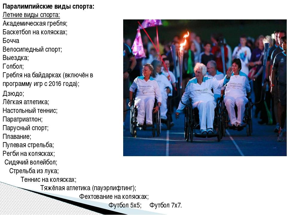 Паралимпийские виды спорта: Летние виды спорта: Академическая гребля; Баскетб...