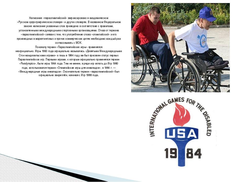Написание «параолимпийский» зафиксировано в академическом «Русском орфографич...