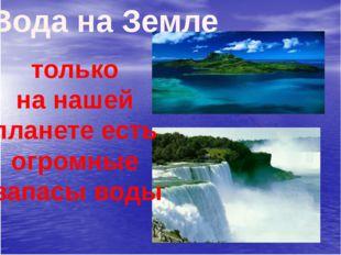 Вода на Земле только на нашей планете есть огромные запасы воды