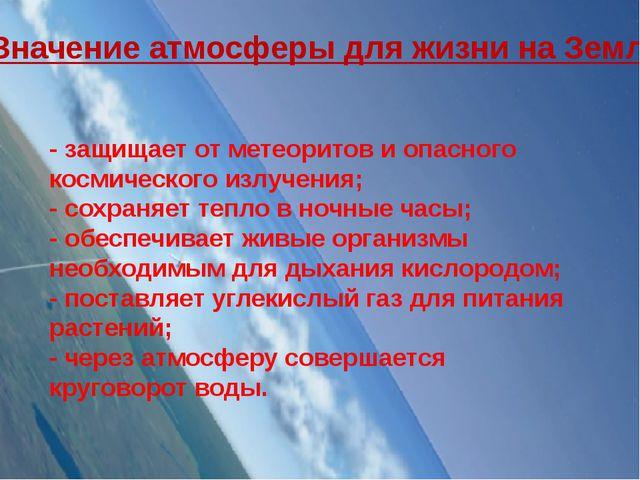 - защищает от метеоритов и опасного космического излучения; - сохраняет тепло...