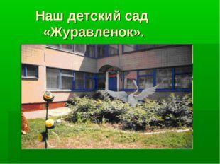 Наш детский сад «Журавленок».