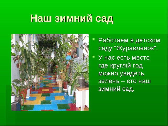 """Наш зимний сад Работаем в детском саду """"Журавленок"""". У нас есть место где кр..."""