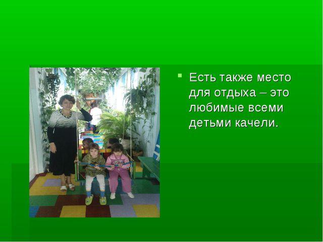 Есть также место для отдыха – это любимые всеми детьми качели.