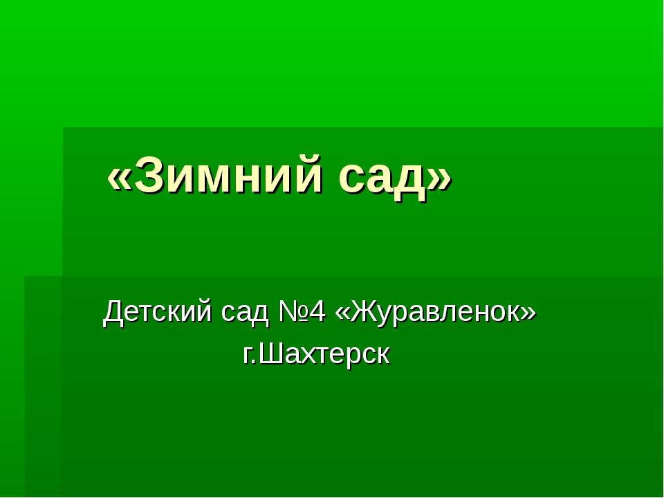 «Зимний сад» Детский сад №4 «Журавленок» г.Шахтерск