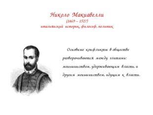 Николо Макиавелли (1469 – 1527) итальянский историк, философ, политик Основны