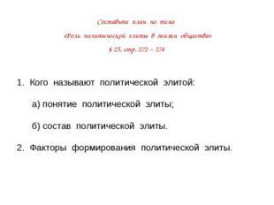 Составьте план по теме «Роль политической элиты в жизни общества» § 25, стр.