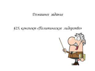 Домашнее задание §25, конспект «Политическое лидерство»