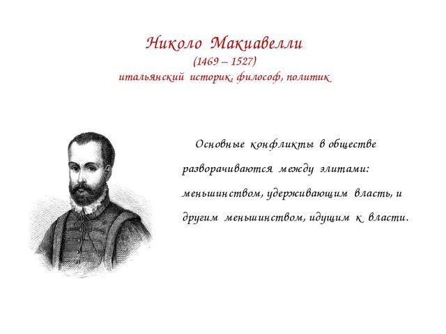 Николо Макиавелли (1469 – 1527) итальянский историк, философ, политик Основны...