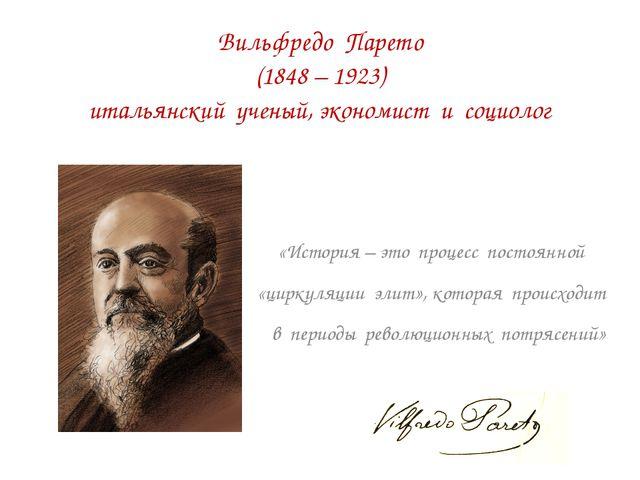 Вильфредо Парето (1848 – 1923) итальянский ученый, экономист и социолог «Исто...