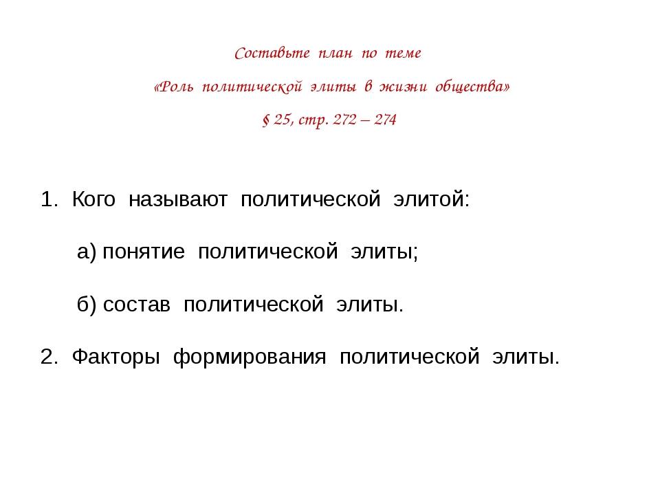 Составьте план по теме «Роль политической элиты в жизни общества» § 25, стр....