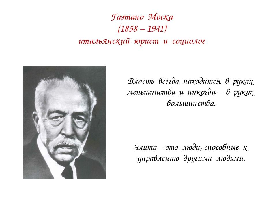 Гаэтано Моска (1858 – 1941) итальянский юрист и социолог Власть всегда находи...