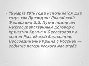 18 марта 2016 года исполняется два года, как Президент Российской Федерации В