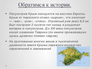 Обратимся к истории. Полуостров Крым находится на востоке Европы. Крым от тюр