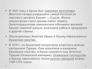 В 1223 году и Крым был завоеван монголами. Монголо-татары разрушили самый бо