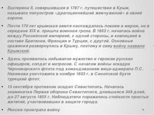 Екатерина II, совершившая в 1787 г. путешествие в Крым, называла полуостров «