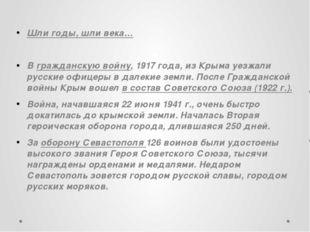 Шли годы, шли века… В гражданскую войну, 1917 года, из Крыма уезжали русские