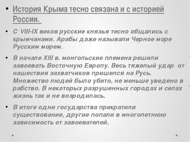 История Крыма тесно связана и с историей России. С VIII-IX веков русские княз...