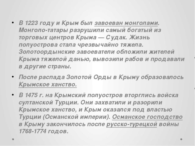 В 1223 году и Крым был завоеван монголами. Монголо-татары разрушили самый бо...