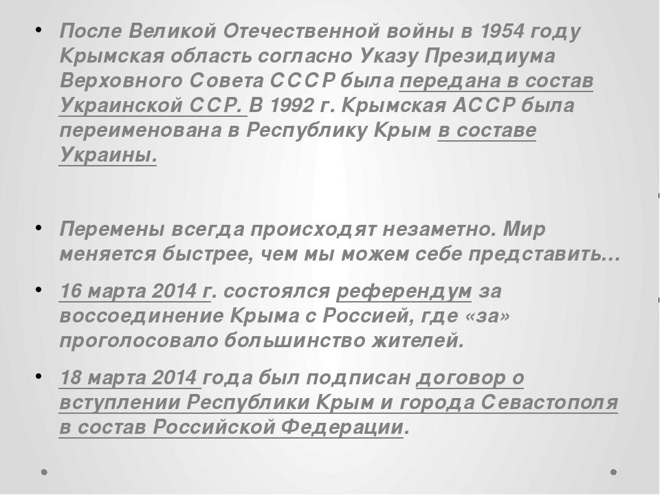 После Великой Отечественной войны в 1954 году Крымская область согласно Указу...
