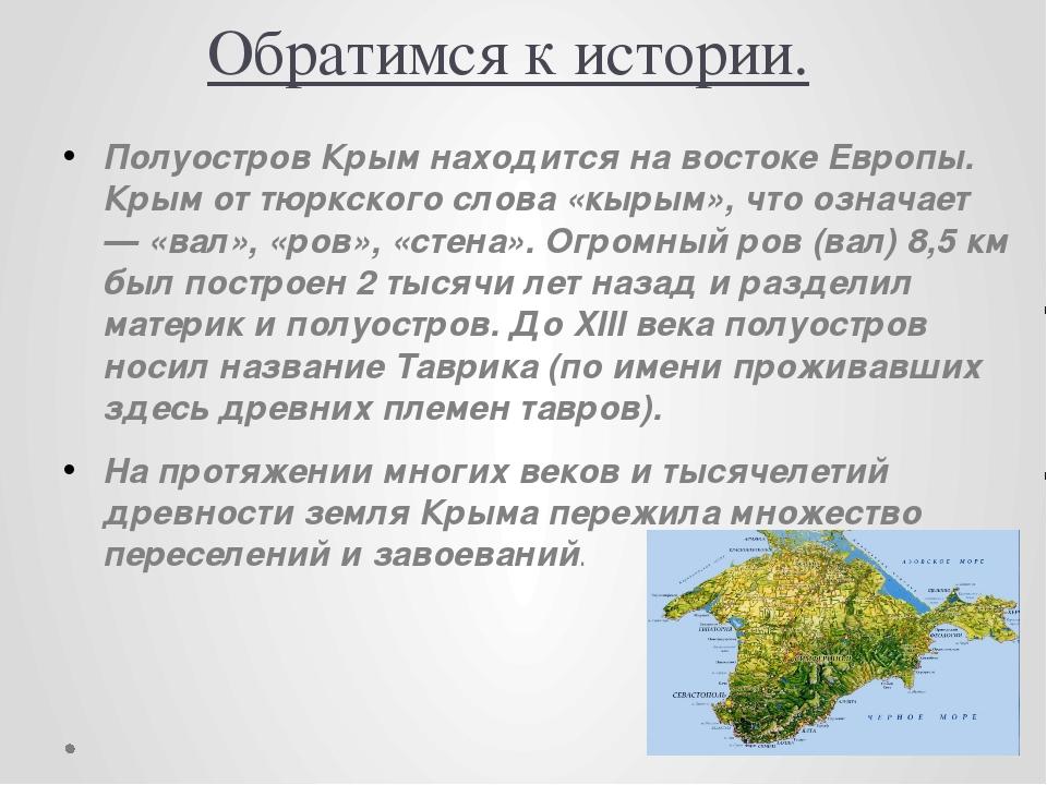 Обратимся к истории. Полуостров Крым находится на востоке Европы. Крым от тюр...