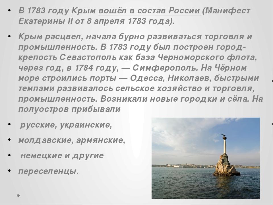 В 1783 году Крым вошёл в состав России (Манифест Екатерины II от 8 апреля 178...