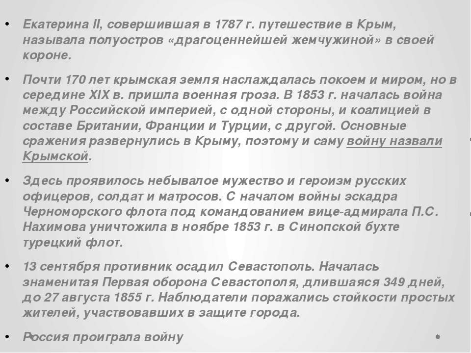 Екатерина II, совершившая в 1787 г. путешествие в Крым, называла полуостров «...