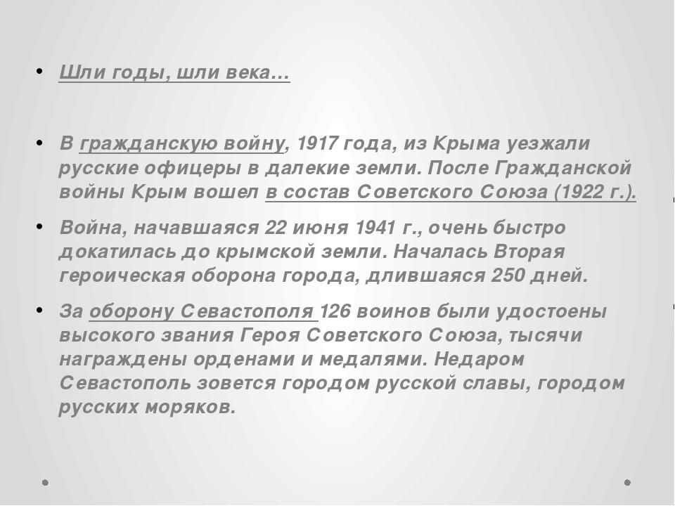 Шли годы, шли века… В гражданскую войну, 1917 года, из Крыма уезжали русские...