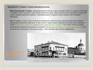 Дом Гончаровых в 1850 годах. Дом-музей И.А. Гончарова - историко-мемориальный