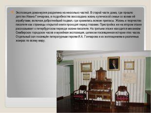 Экспозиция дома-музея разделена на несколько частей. В старой части дома, гд