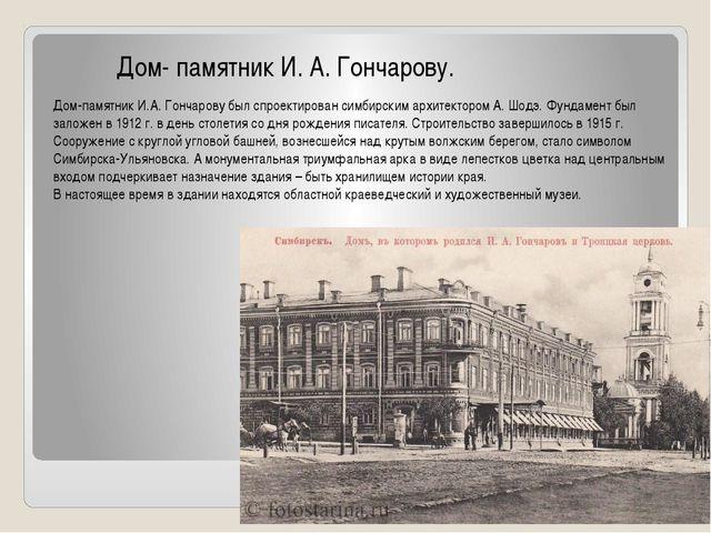 Дом- памятник И. А. Гончарову. Дом-памятник И.А. Гончарову был спроектирован...